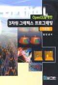 (OpenGL을 통한) 3차원 그래픽스 프로그래밍