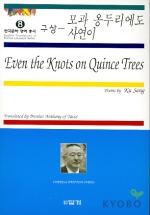 모과 옹두리에도 사연이 = Even the knots on quince trees