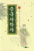 중국사학사 상