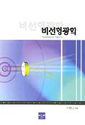 비선형광학 = Nonlinear optics