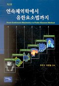 연속체역학에서 유한요소법까지 = From continuum meachanics to finite element method