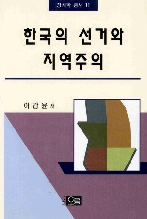 한국의 선거와 지역주의