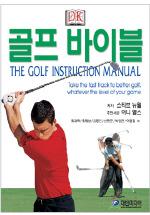 골프 바이블