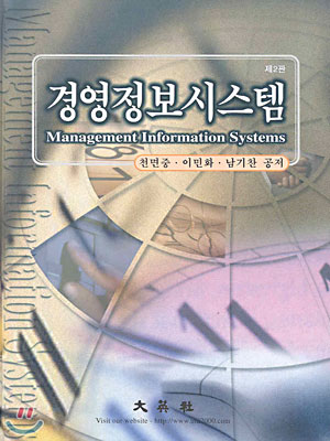 경영정보시스템 = Management information system