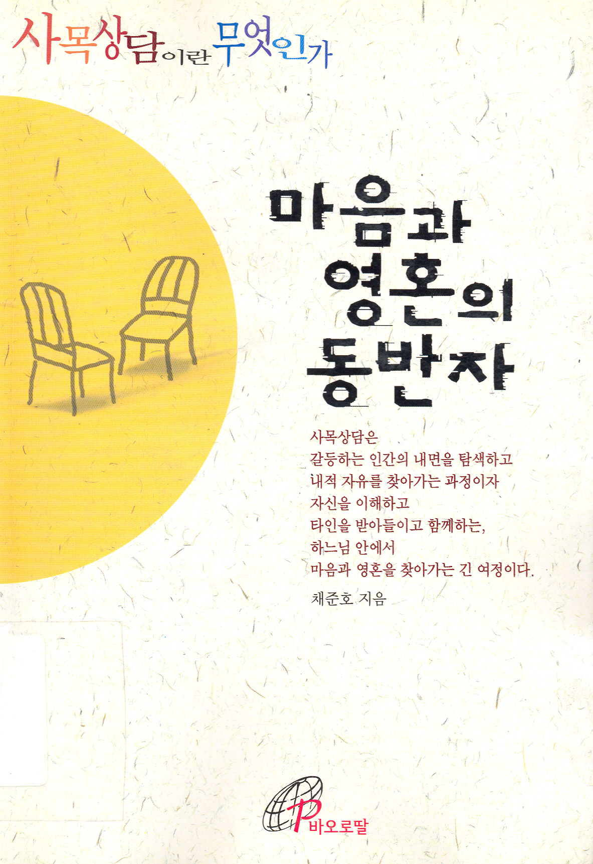 마음과 영혼의 동반자 = Accompanying the journey of heart and soul : What is pastoral counseling