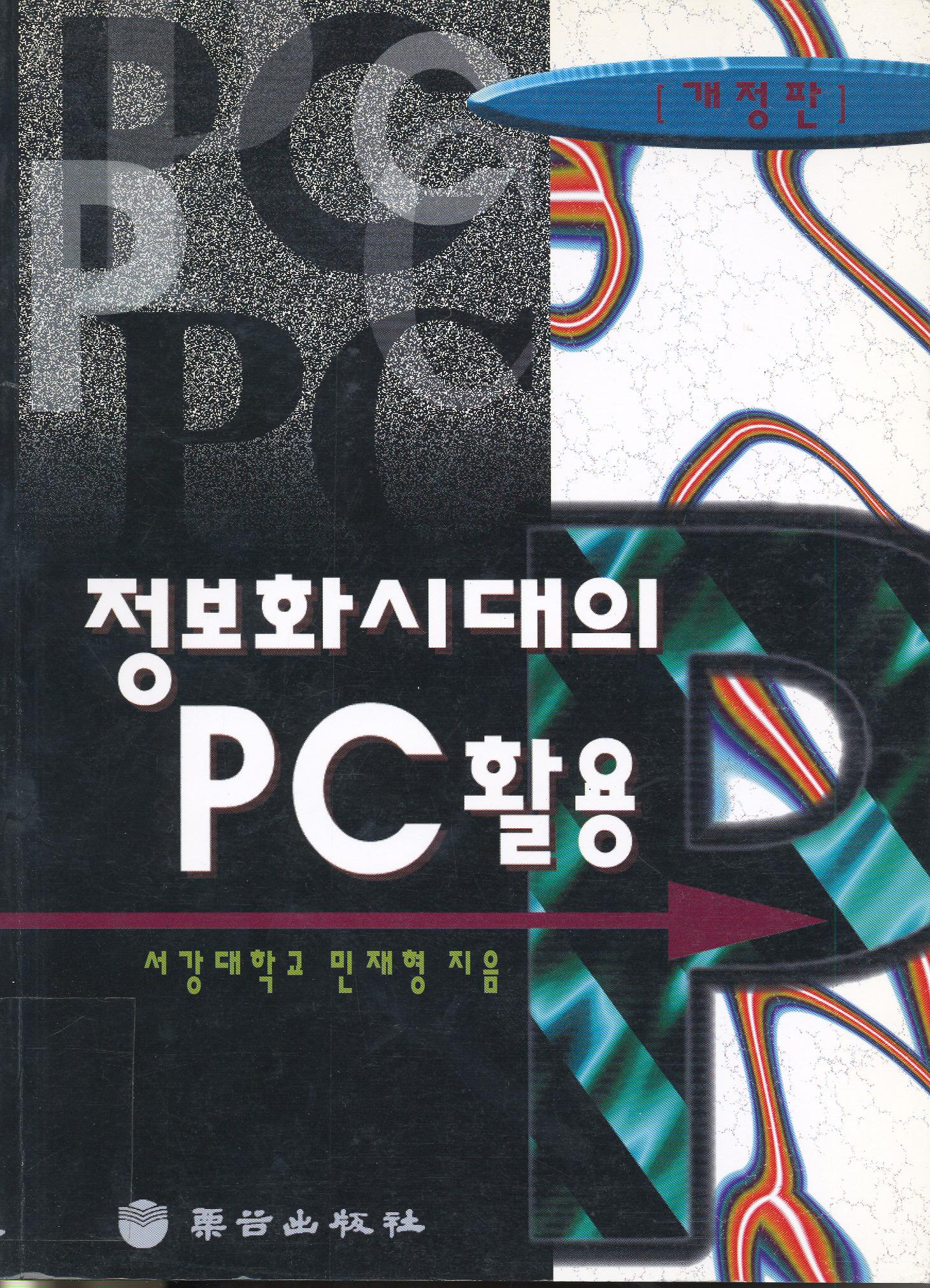정보화시대의 PC활용